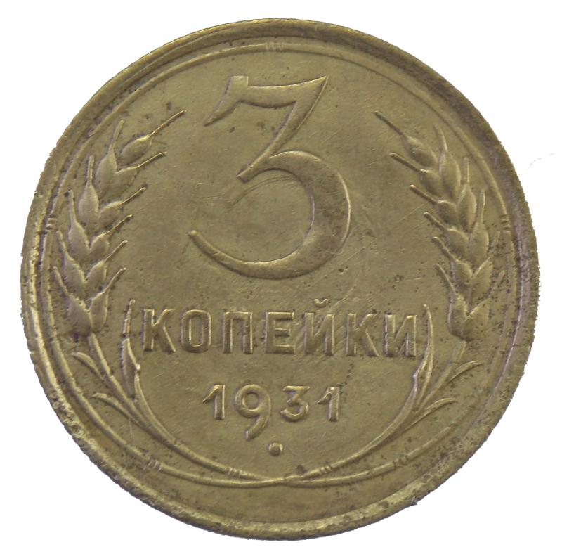 3 копейки 1931 год арт. 30931