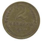 2 копейки 1936 год арт. 30933