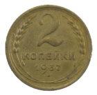 2 копейки 1937 год арт. 30935