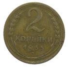 2 копейки 1935 год