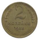 2 копейки 1938 год