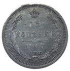 15 копеек 1907 год