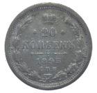 20 копеек 1893 год