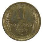 1 копейка 1939 года