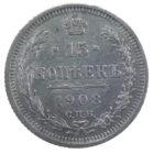 15 копеек 1908 год