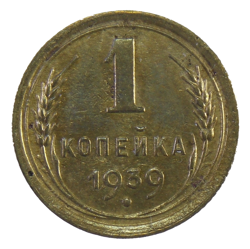1 копейка 1939 года арт. 30961