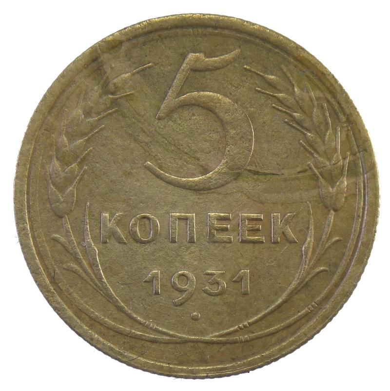 5 копеек 1931 года арт. 30989