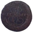5 копеек 1767 год