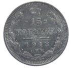 15 копеек 1913 год