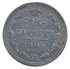 15 копеек 1909 год