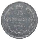 15 копеек 1905 год