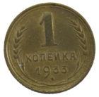 1 копейка 1933 года