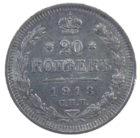 20 копеек 1913 год