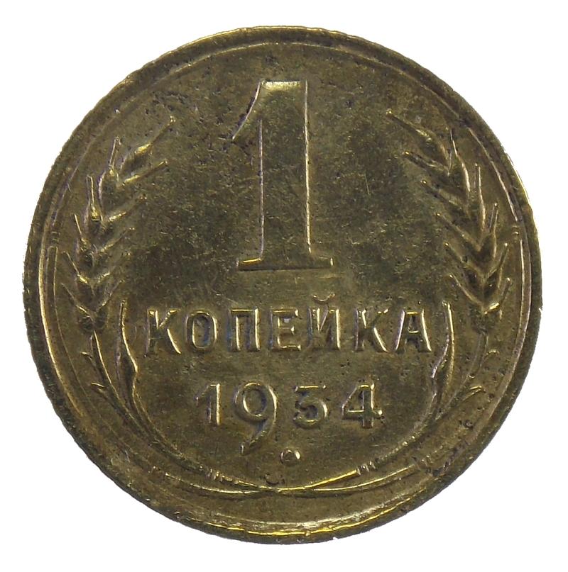 1 копейка 1934 года арт. 30969