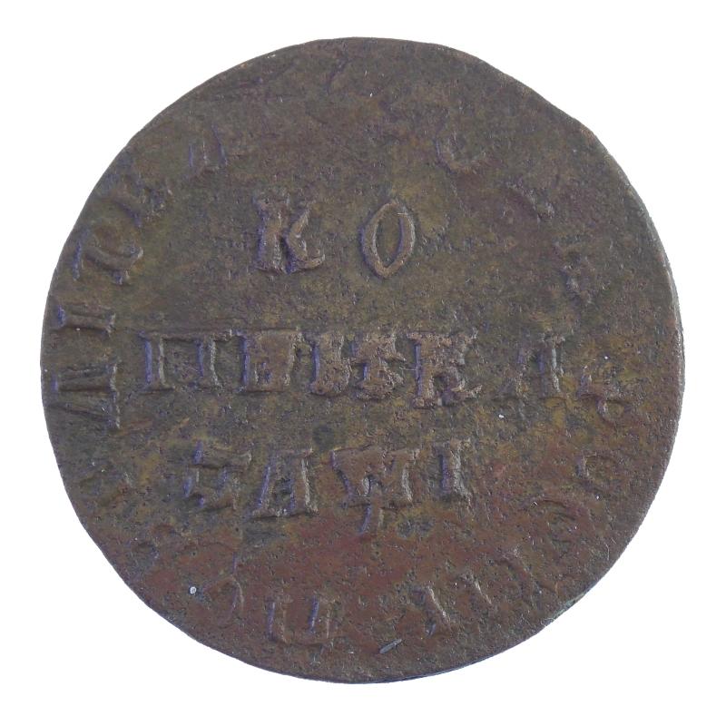 Копейка 1710 г. МД -арт.31024