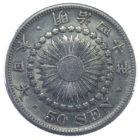 50 сен 1907 год Япония арт. 31088