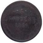 5 копеек 1866 года арт. 31103