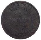 5 копеек 1876 года арт. 31118