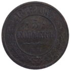 5 копеек 1876 года арт. 31119