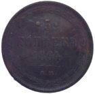 5 копеек 1864 года арт. 31102