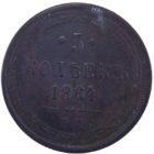 5 копеек 1864 года арт. 31104