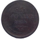 5 копеек 1864 года арт. 31105