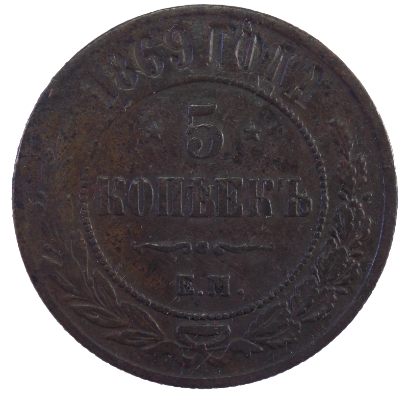 5 копеек 1869 года арт. 31122