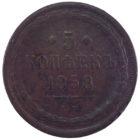 5 копеек 1858 года арт. 31106