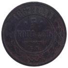 5 копеек 1867 года арт. 31123
