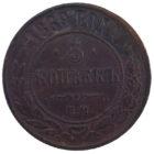 5 копеек 1869 года арт. 31124