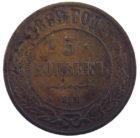5 копеек 1869 года арт. 31125