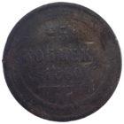 5 копеек 1860 года арт. 31109