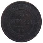 5 копеек 1867 года арт. 31126