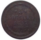 5 копеек 1857 года арт. 31111