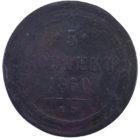 5 копеек 1860 года арт. 31112