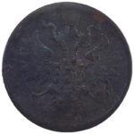 5 копеек 1860 года арт. 31113
