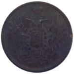 5 копеек 1858 года арт. 31114