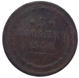 5 копеек 1858 года арт. 31115