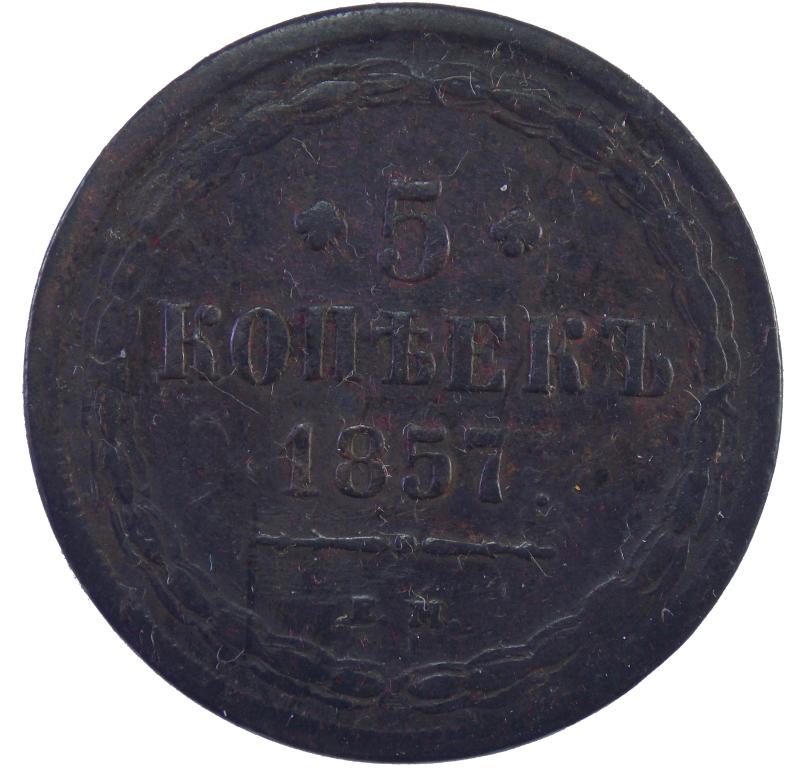 5 копеек 1857 года арт. 31116