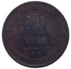 5 копеек 1860 года арт. 31117