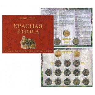 Набор монет «Красная книга» — арт. 31128