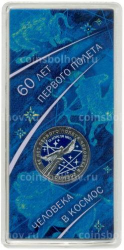 25 рублей 2021 60-летие первого полета человека в космос цветная в блистере