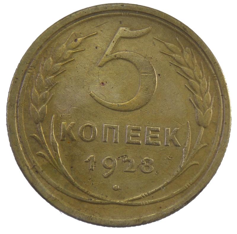 5 копеек 1928 года Арт. 31186