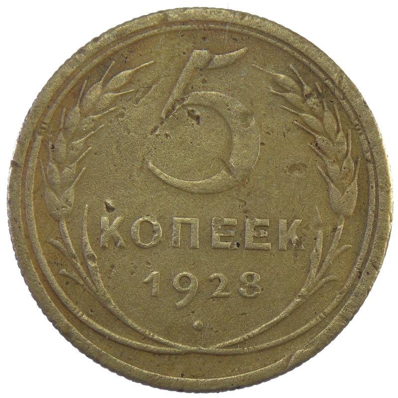 5 копеек 1928 года Арт. 31187