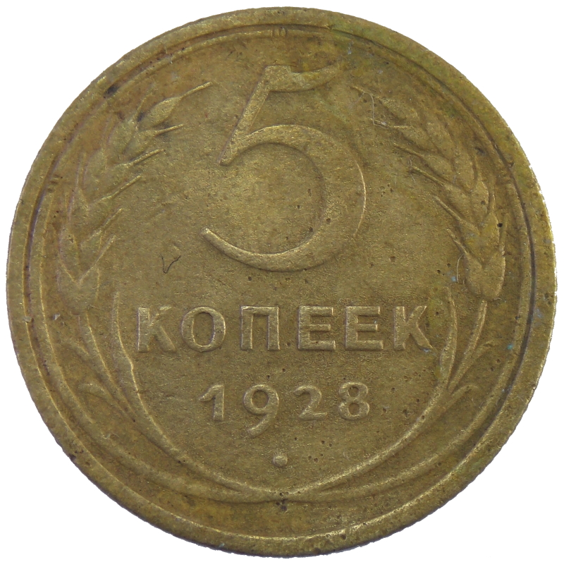 5 копеек 1928 года Арт. 31188