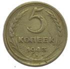 5 копеек 1943 года Арт. 31189