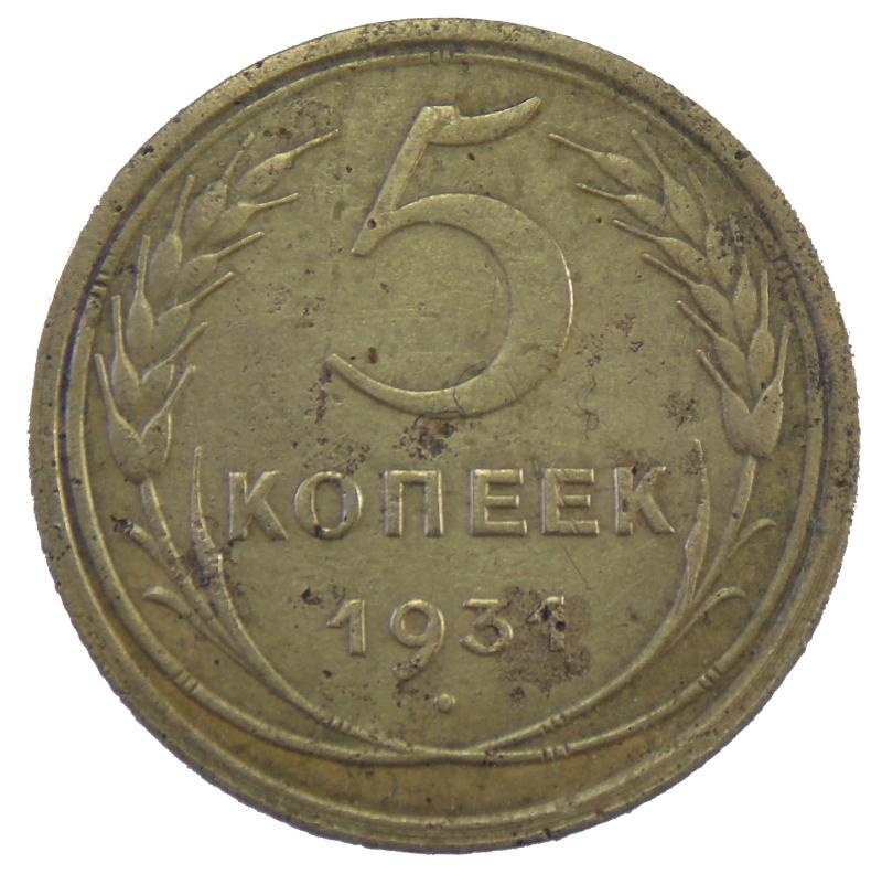 5 копеек 1931 года Арт. 31190