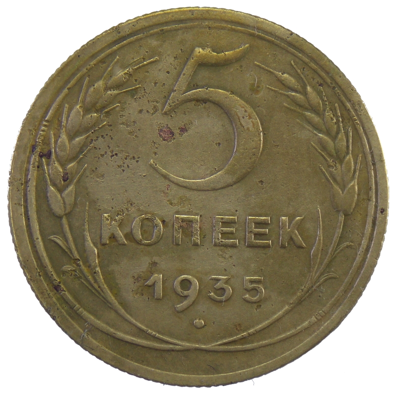 5 копеек 1935 года н. т.  Арт. 31191