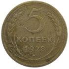 5 копеек 1928 года  Арт. 31198