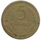 5 копеек 1928 года  Арт. 31199